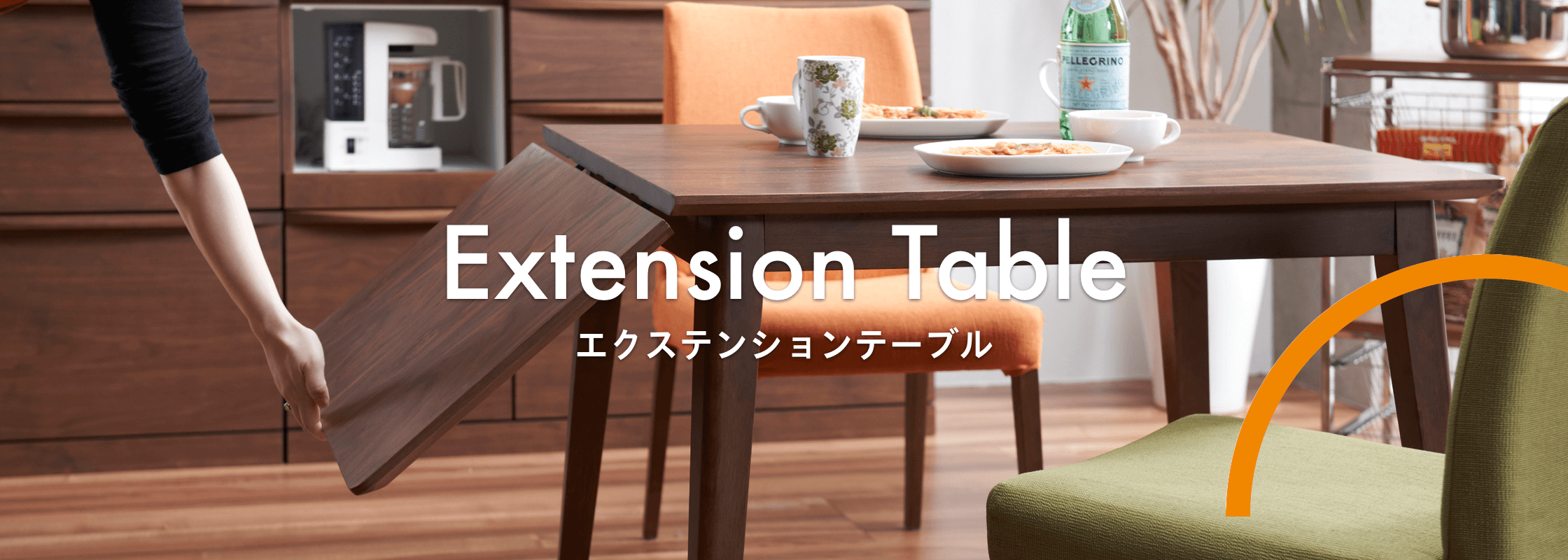 extension table 詳細 TOP