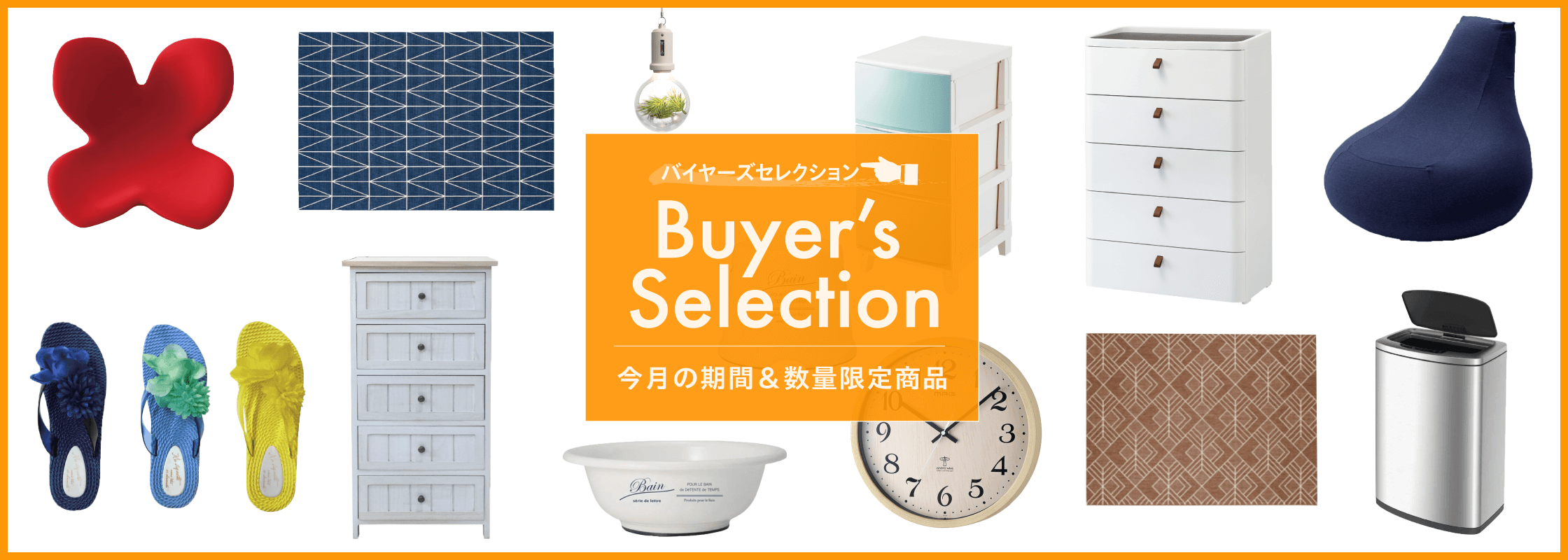 buyer's-selection_bn0407_big
